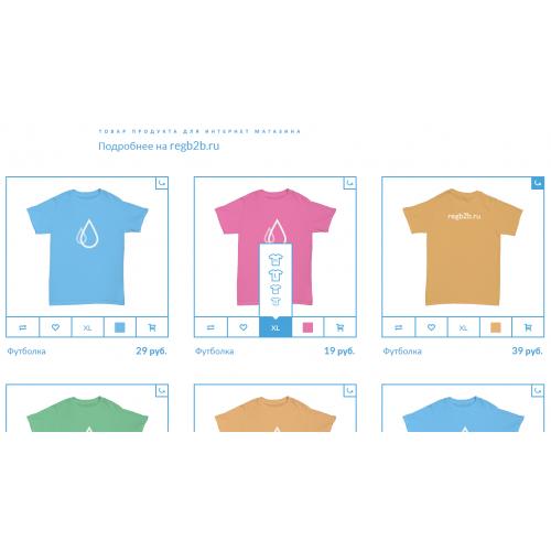 Макет сетки продуктов для интернет магазина