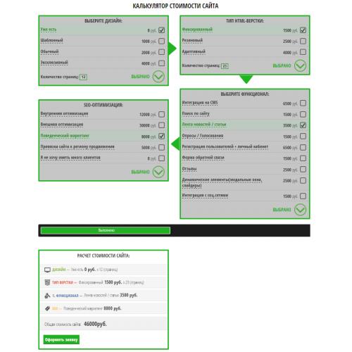 Калькулятор стоимости сайта